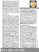 """Подшивка журнала """"Химия и жизнь"""". 11 номеров (январь-ноябрь/2013) PDF"""