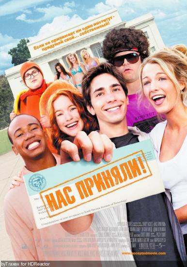 Нас приняли! / Accepted (2006) WEB-DL 1080p | Open Matte