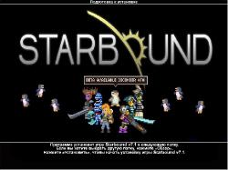 Starbound (2013/RUS/ENG/BETA/RePack)