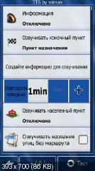 iGO Primo 2013 v2.4.9.6.29.356072