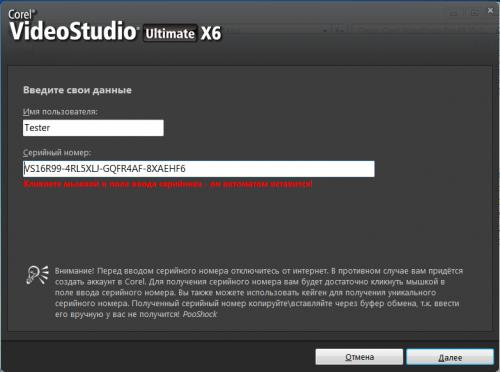 Corel® VideoStudio® Ultimate X6 Sp1 ML-RUS + Bonus X6 [2013г.]
