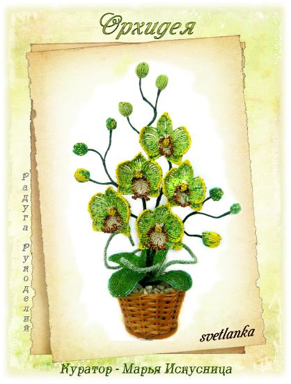цветы из бисера - Страница 4 _357ad37471d48998c138ef5081bdaf34