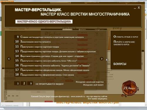 Мастер-класс верстки многостраничника.Евгений Зозуля (2013/PCRec) Видеокурс