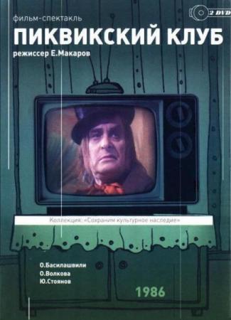 Пиквикский клуб (1986) DVDRip