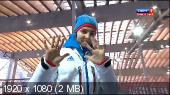 XXII Зимние Олимпийские игры. Скелетон. Женщины. 1,2 попытки [Спорт 1 HD] [13.02] (2014) HDTV 1080i