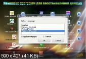 Комплекс программ для восстановления данных 3.1  RUS (Portable)