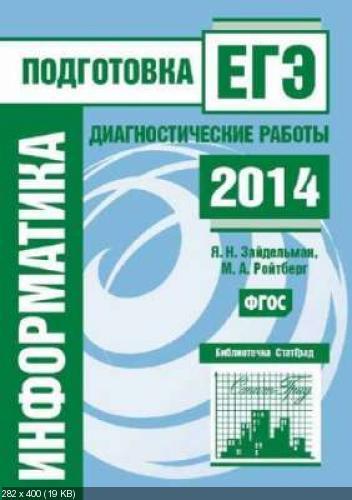 Сборник книг по ЕГЭ - 2014