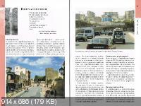 Азербайджан. Путеводитель Гранд-Фаир (Thomas Cook)