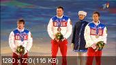 Церемония закрытия XXII Зимних Олимпийских Игр (2014) HDTV 720p