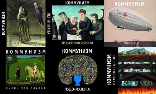 Коммунизм - 8-мь переизданий (1988_1990 / 2013_2014)
