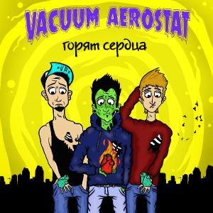 Vacuum Aerostat - Горят Сердца [EP] (2014)