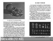 Сборник.  Металлоискатели теория, сборка, схемы и их применение (DjVu - PDF)
