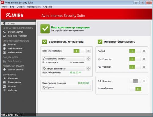 Avira Internet Security 2014 + Ключ