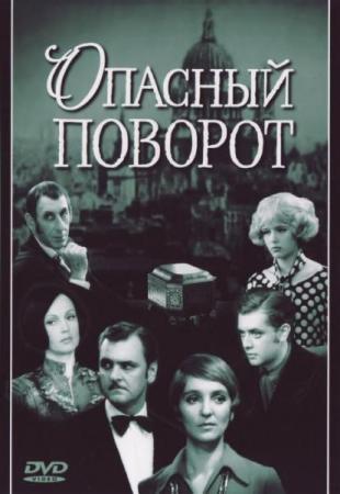 Опасный поворот (1972) DVDRip