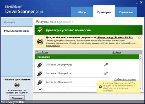 Uniblue DriverScanner 4.0.12 2014