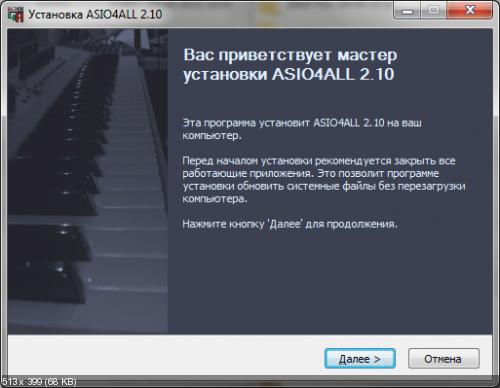 ASIO Драйвер для Windows 7 / ASIO4ALL 2.11 RUS