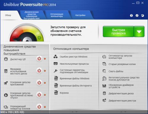 Uniblue PowerSuite Pro 2014 + Ключ