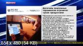 �������. 08.30 [LifeNews] [28.03] (2014) IPTVRip 480p