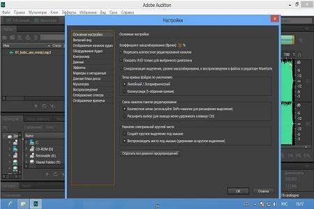 Adobe Audition CS6 ( v.5.0 708, MULTILANG + RUS )