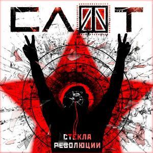 Слот - Стёкла Революции [Single] (2014)