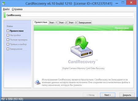 CardRecovery 6.10 русская версия + ключ