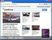 Opera Developer 22.0.1460.0 PortableAppZ + Расширения