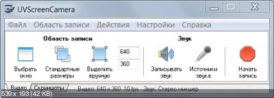 UVScreenCamera 5.0 + ����