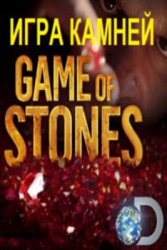 Discovery Channel: ���� ������ / Games of stones [01-05] (2013) SATRip | VO