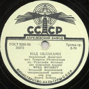 Various - ���������� ��������� ������ 50-� ����� (1955 - 1960)