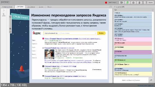 [Школа современных технологий] Среда знаний. SEO 2014/2015. Андрей Милаев. [14.01.2015]