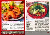 Золотая коллекция рецептов (№7, январь / 2015)