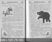 И.Я. Бурау - Загадки мира животных (1998)