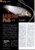 Рыбачьте с нами №01-12  (Январь-Декабрь) (2014) PDF