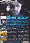Шпиль! №2 (Февраль) (2015) PDF