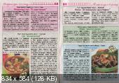 Тетрадка рецептов наших читателей (№3, январь / 2015)