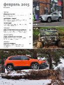 4x4 Club �01-02 (������-�������) (2015) PDF