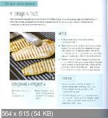 Клара Пол, Эрик Трей - 200 кулинарных навыков, которыми должен владеть каждый (2014)