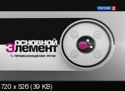 Основной элемент (Происхождение речи) (2014) SATRip