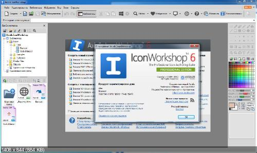 Axialis IconWorkshop Professional 6.80 (Русификатор)