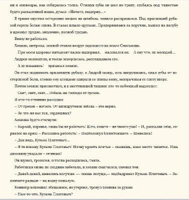 Борис Поляков - Кола (1983) FB2, RTF