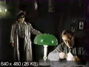 Призраки Зеленой комнаты (1991) TVRip