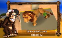 Клиника для животных - Африка v 1.3 *Mod* (2015/RUS/Android)