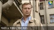Двойная фамилия (2006) HDTV (1080i)