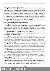 Джино Пуньетти - Энциклопедия собаки (1998) PDF