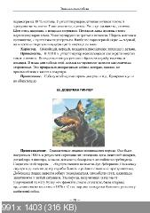 ����� �������� - ������������ ������ (1998) PDF