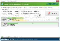 Macrorit Disk Partition Wiper 3.0.0 - уничтожение данных на HDD