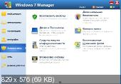 Windows 7 Manager 5.0.7 RePack&Portable by KpoJIuK (Rus|Eng)