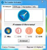Re-Loader Activator 1.3 Alpha 5