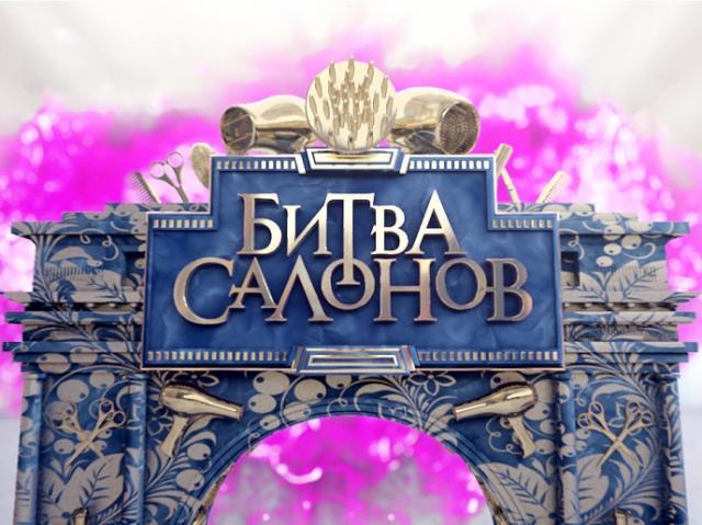 Битва салонов. Чернигов 12 выпуск 31.04.2015