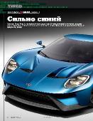 Maxim №04 Россия (Апрель) (2015) PDF